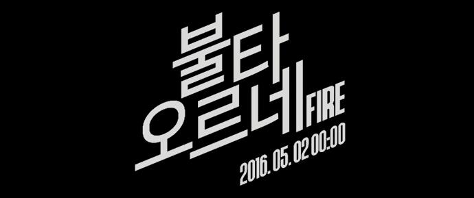 [LETRA/TRADUÇÃO] BTS – FIRE