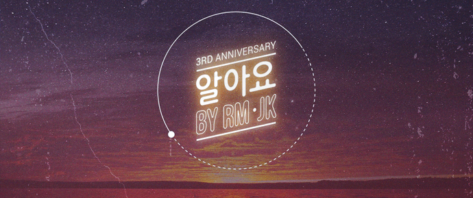 [LETRA] 알아요 (I Know) – RM & JungKook