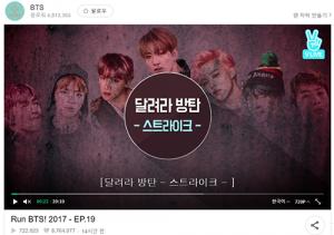 V APP] 02 05 17 – Run BTS! 2017 – Episódio 19   Bangtan Brasil