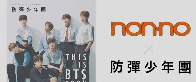 📷 BTS x Non-no Magazine