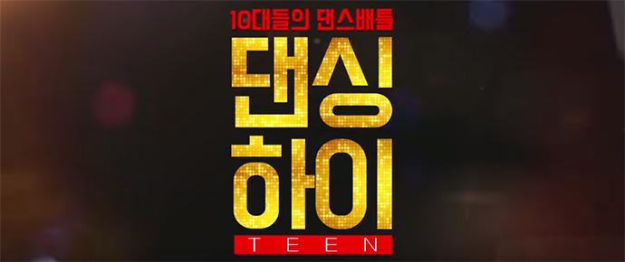 """🎥 BTS promove o concurso de dança """"Dancing High"""""""