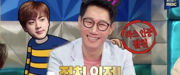 """Ji Suk Jin compartilha histórico de conversa com Jin para provar a amizade entre eles, no programa """"Radio Star"""""""