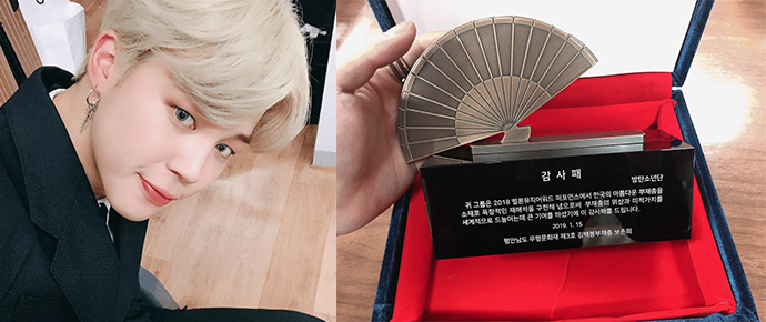 Jimin recebe prêmio da Sociedade de Preservação Cultural por sua dança com leques!