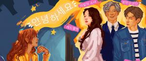 Você não precisa falar coreano para gostar de BTS, mas ajuda…